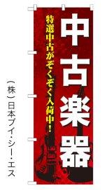 【中古楽器】特価のぼり旗