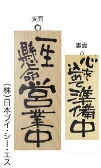 【一生懸命営業中/心を込めて準備中・縦】木製サイン(小)