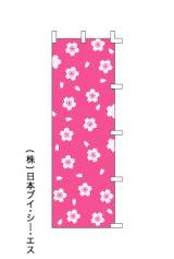 【桜柄(3)】のぼり旗