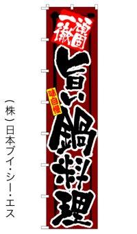 【旨い鍋料理】ロングのぼり旗 W600×H2600mm