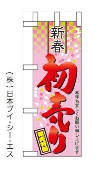 【新春初売り】ミニのぼり旗