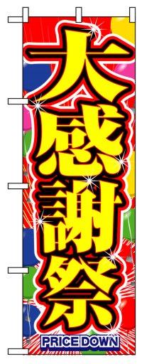 【大感謝祭】フルカラーのぼり旗