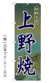 【上野焼】特価のぼり旗