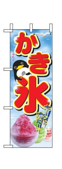 【かき氷】ミニのぼり旗