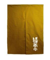 【感謝の気持ちで商い中/くちなし】2巾のれん(約H850×W1200mm)