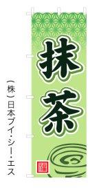 【抹茶】オススメのぼり旗