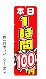 【本日1時間100円】オススメのぼり旗