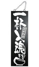 【一杯入魂】木製サイン ブラックバージョン(大)