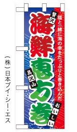 【海鮮恵方巻】中のぼり旗