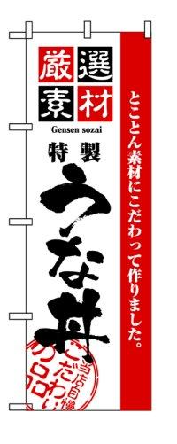 【うな丼】のぼり旗