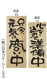 【只今元気に商い中/心を込めて準備中・縦】木製サイン(小)