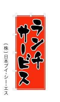 【ランチサービス】オススメのぼり旗  600×1500mm