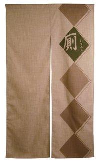 【フルカラーエステル麻のれん/厠菱(緑)】