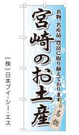 【宮崎のお土産】特価のぼり旗