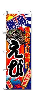 【えび】のぼり旗