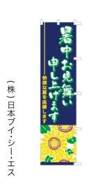 【暑中お見舞い申し上げます】のぼり旗(受注生産品)