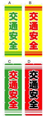 【交通安全】オススメのぼり旗