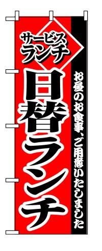【日替ランチ】のぼり旗