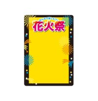 【花火祭(60245)】マジカルポップ