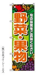 【野菜・果物】のぼり旗