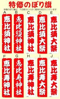 【恵比須神社】恵比寿神社特価オススメのぼり旗