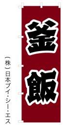 【釜飯】釜めしオススメのぼり旗