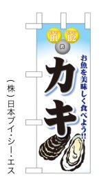 【カキ】ミニのぼり旗(受注生産品)