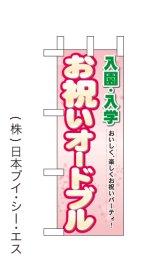 【入園入学お祝いオードブル】ミニのぼり旗(受注生産品)