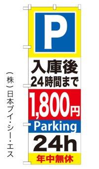 【入庫時24時間まで1800円】のぼり旗