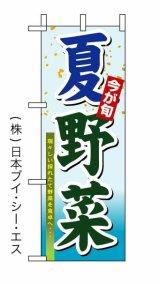 【今が旬 夏野菜】ミニのぼり旗