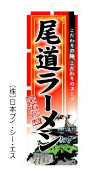 【尾道ラーメン】のぼり旗
