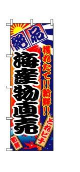 【海産物直売】のぼり旗