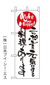 【ニッポンを元気にする料理あります】ミニのぼり旗