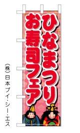 【ひなまつりお寿司フェア】のぼり旗