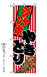 【ジャンボやきとり】のぼり旗