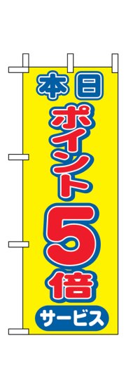 【本日ポイント5倍サービス】ミニのぼり旗