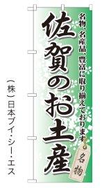 【佐賀のお土産】特価のぼり旗