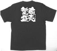 【商売繁盛】Tシャツ(黒)