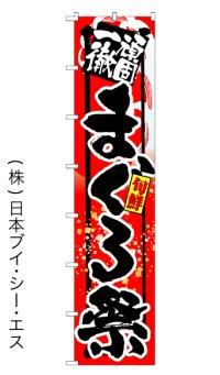 【まぐろ祭】ロングのぼり旗 W600×H2600mm