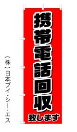 【携帯電話回収】オススメのぼり旗