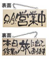【只今営業中/本日、修行の旅に出ております・横】木製サイン(小)