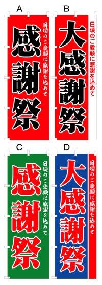 【大感謝祭】オススメのぼり旗