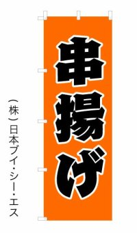 【串揚げ】オススメのぼり旗
