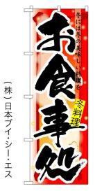 【お食事処/冬】四季のぼり旗