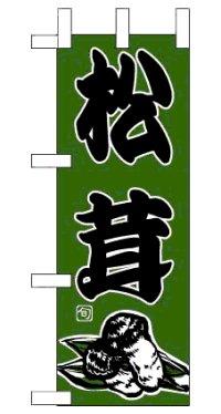 【松茸】限定超特価ミニのぼり旗・台付(在庫限り)