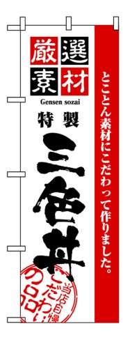 【三色丼】のぼり旗