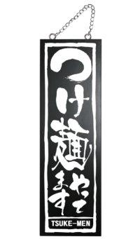 【つけ麺やってます】木製サイン ブラックバージョン(大)