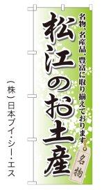 【松江のお土産】特価のぼり旗