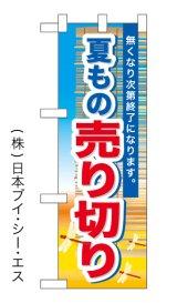 【夏もの売り切り】中のぼり旗(受注生産品)
