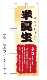 【半夏生】中のぼり旗(受注生産品)